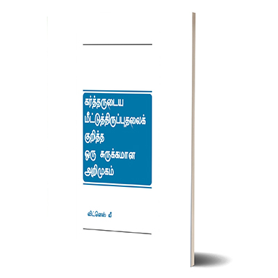 (Tamil) Brief Presentation of the Lord Recovery, A.jpg