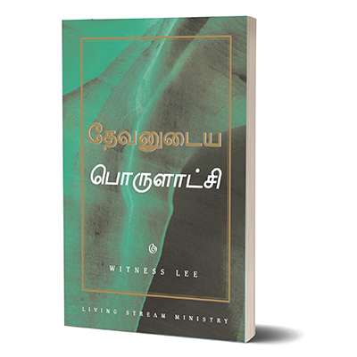 (Tamil) Economy of God, The.jpg