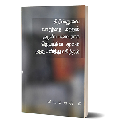 (Tamil) Enjoying Christ as the Word and the Spirit through Prayer.jpg