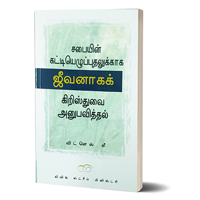 (Tamil) Experience of Christ as Life for the Building Up of the Church, The.jpg