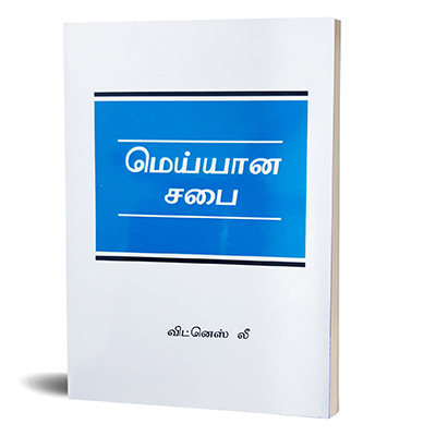 (Tamil) Genuine Church, A.jpg