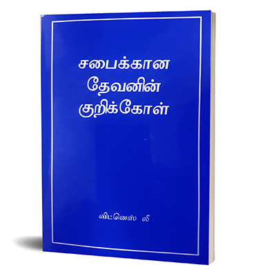 (Tamil) God Purpose for the Church.jpg