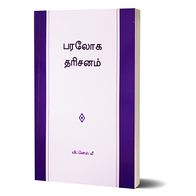 (Tamil) Heavenly Vision, The 02.jpg