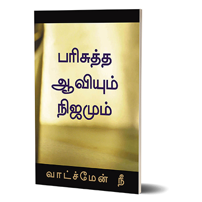 (Tamil) Holy Spirit and Reality, The.jpg