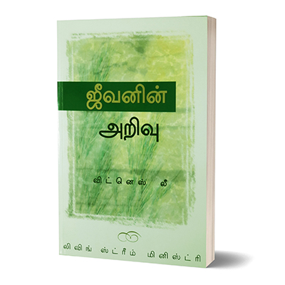 (Tamil) Knowledge of Life, The.jpg