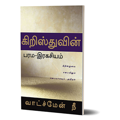 (Tamil) Mystery of Christ, The.jpg