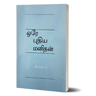 (Tamil) One New Man, The 02.jpg