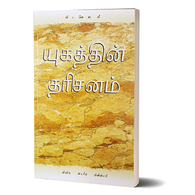 (Tamil) Vision of the Age, The.jpg